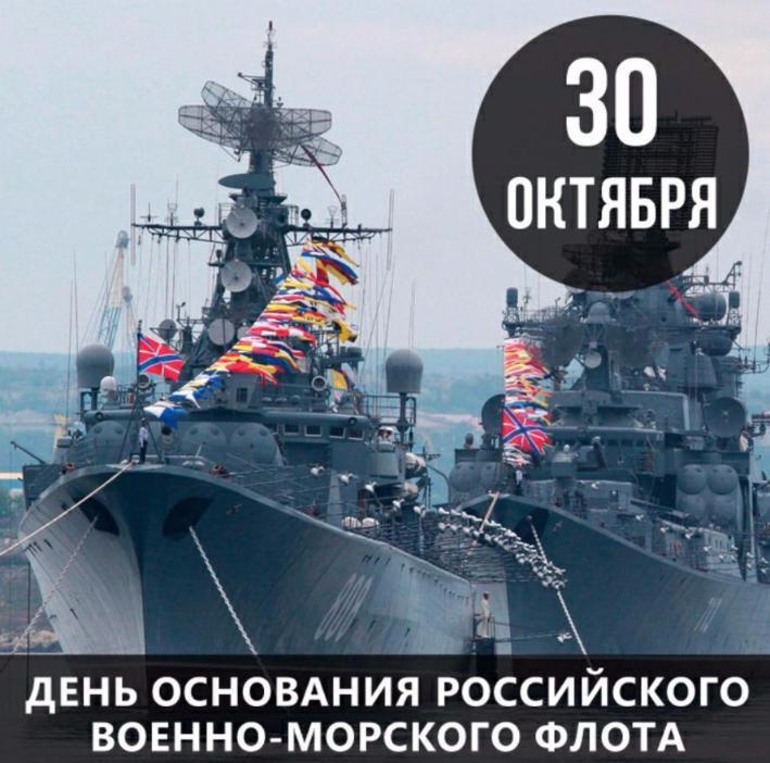 поздравления с днем основания военно-морского флота россии немало вариаций рождественского