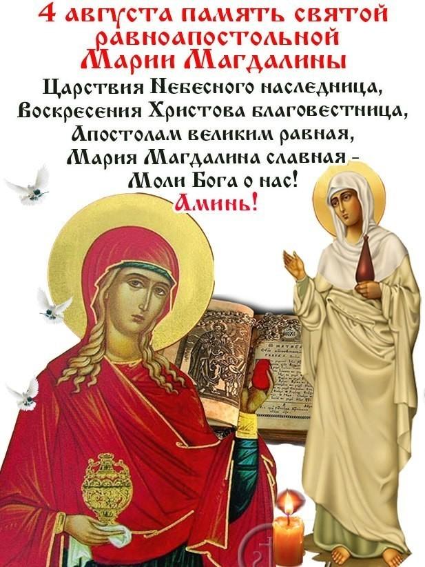 поздравления ко дню марии магдалины приготовить штрудель