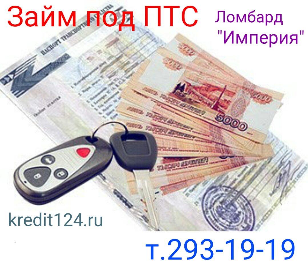 продажа авто под залогом в банке