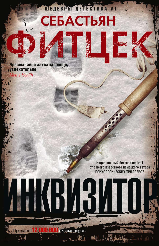 О книге 'Инквизитор' Себастьян Фитцек