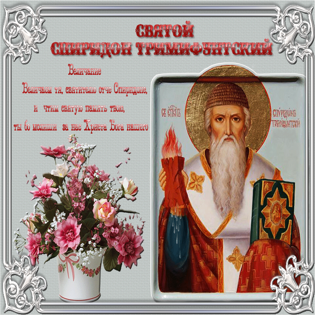 Спиридон тримифунтский открытки с поздравлениями