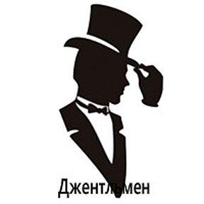 Клуб для джентльменов в москве ночной клуб в стиле ссср