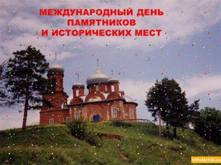 Открытка день памятников и исторических мест, добрым