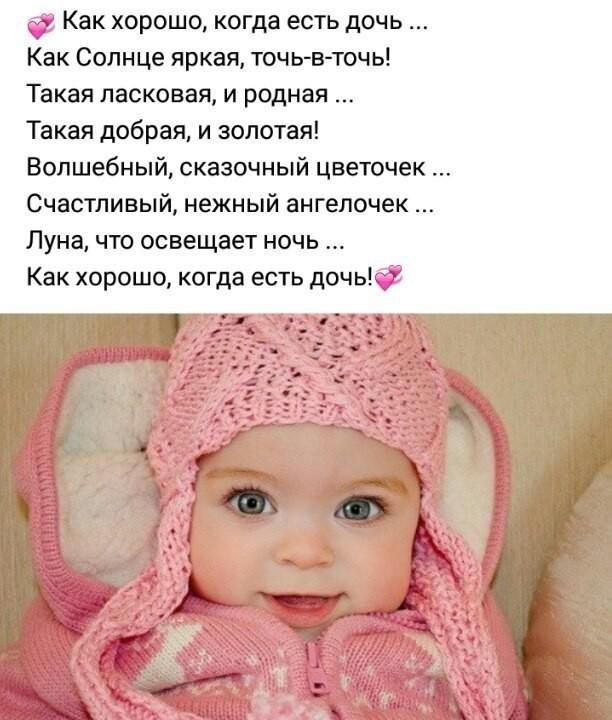 Стихи про маленькую дочку с картинками
