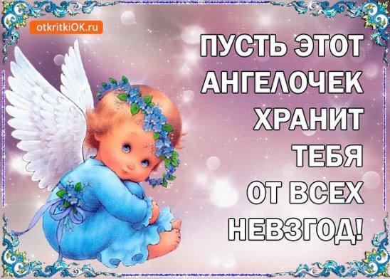 Открытка пусть этот ангелочек хранит тебя всегда, для