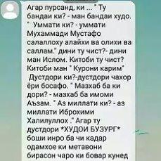 Исломи китоби писарона номхои ЯК ДАРВЕШ