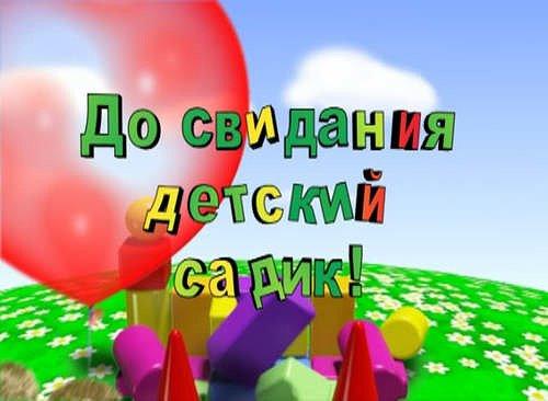 Анимация прощай детский сад