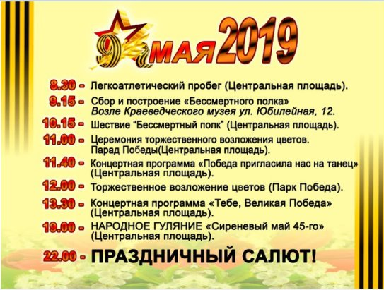 Чё будет 9 мая 2019?