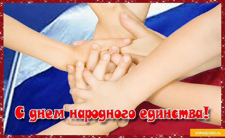 День народного единства поздравление картинки, поздравлением