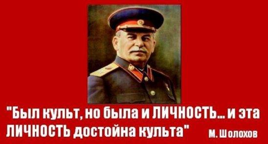 Шолохов о Сталине