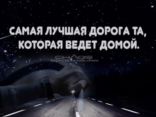 Картинка с надписью самая лучшая дорога домой