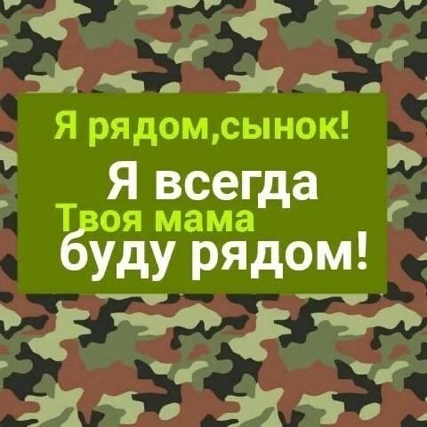 солдатские картинки про маму просто отвариваете