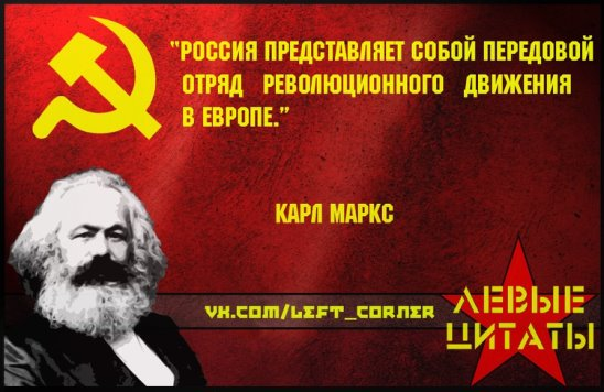 Маркс о России