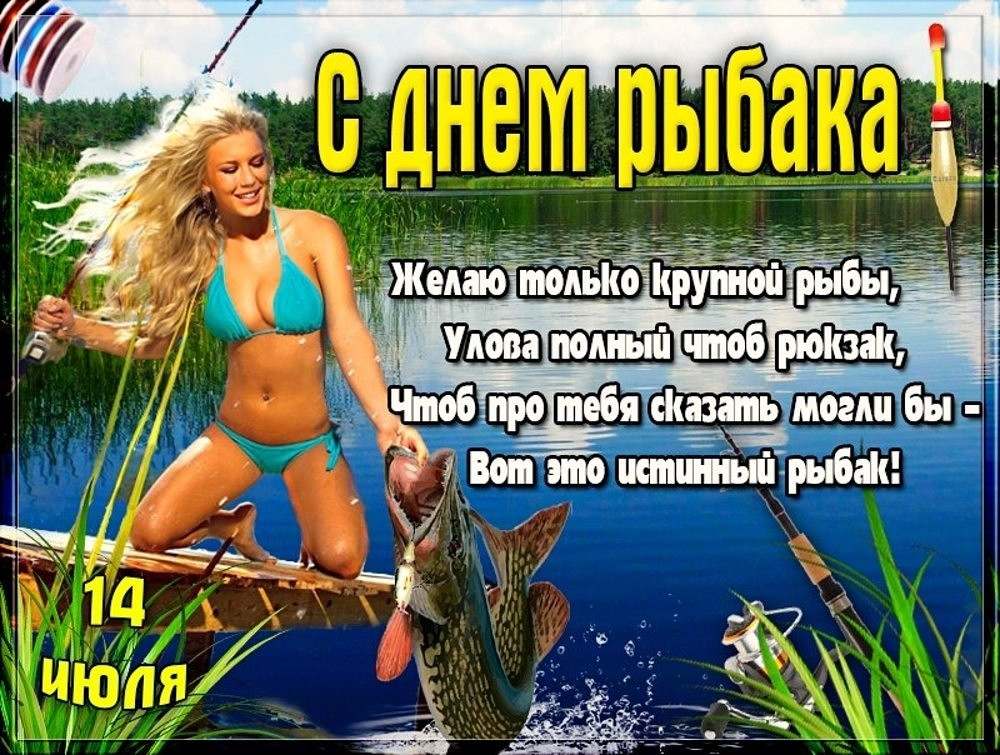 Открытки поздравления с днем рыбака прикольные