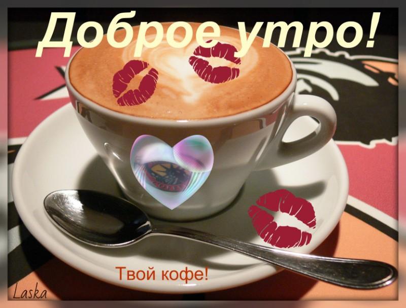 открытка кофе для тебя милый нагрянуть робски без