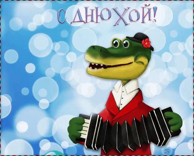 Картинка с днем рождения с крокодилом геной