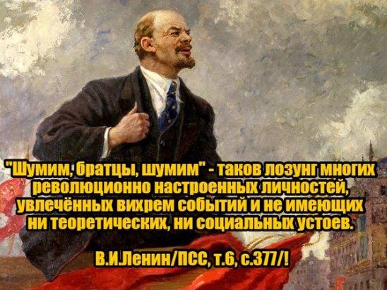 Ленин всегда актуален