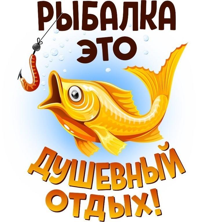 Картинки рыбалка с надписью