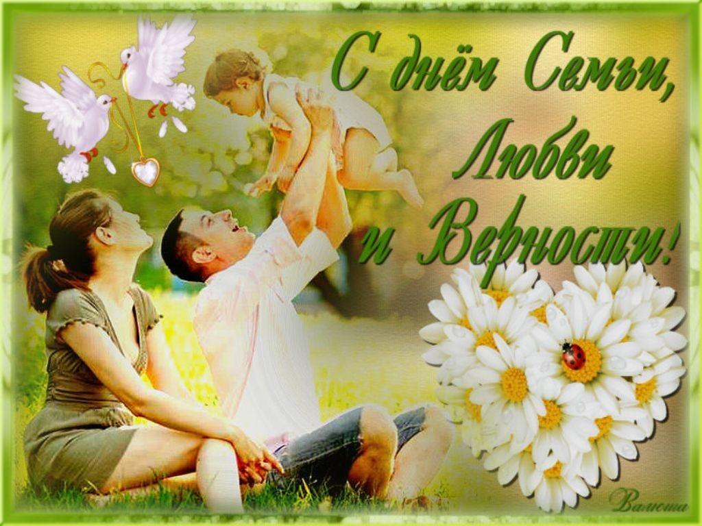 Открытка своими на день семьи любви и верности, моршанска