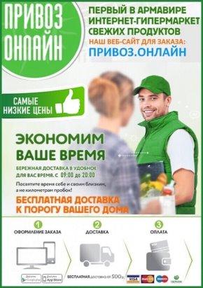 Работа онлайн армавир работа челябинск 17 лет девушка