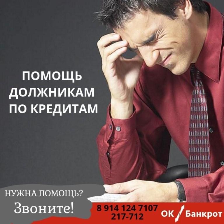 помощь кредитным должникам