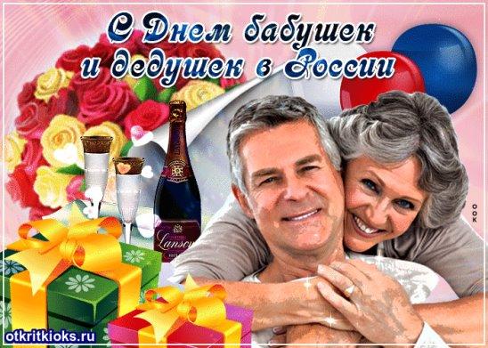 Днем рождения, открытки для бабушек и дедушек из цветов