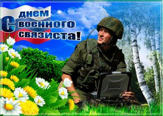 Картинки с днем военного связиста 20 октября, май месяц
