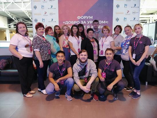 Зауральские активисты представили  свои идеи и проекты на форуме добровольцев «Добро за Уралом» в Новосибирске