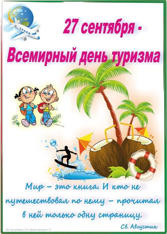 Поздравления работников на день туризма
