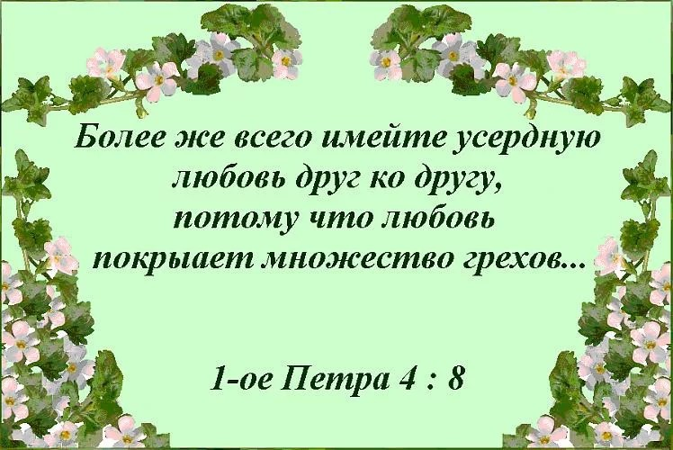 Картинки про любовь из библии