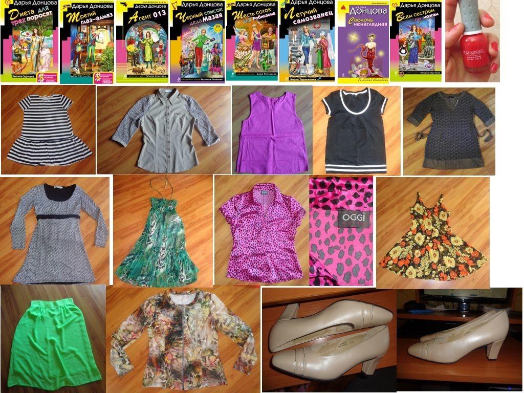 женские вещи обувь и книги детективы!