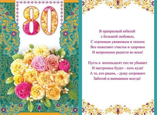 Поздравление с юбилеем женщине 80 лет в стихах красивые душевные