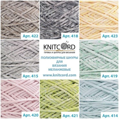 полиэфирный шнур для вязания ковров