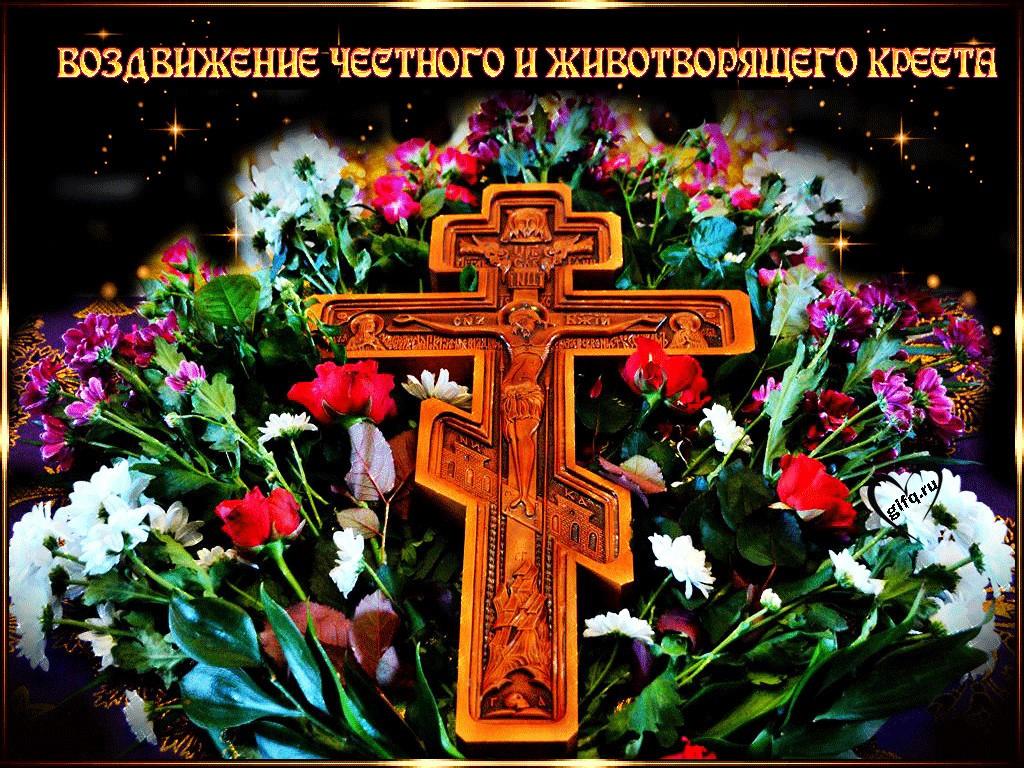же, поздравления с праздником воздвижения животворящего креста образом
