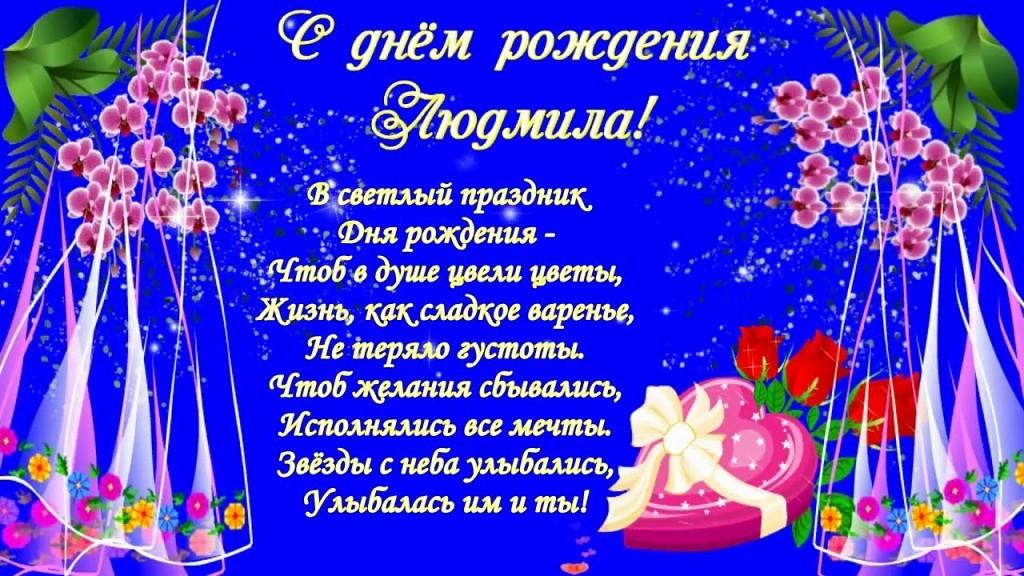 Поздравить люду с днем рождения прикольно