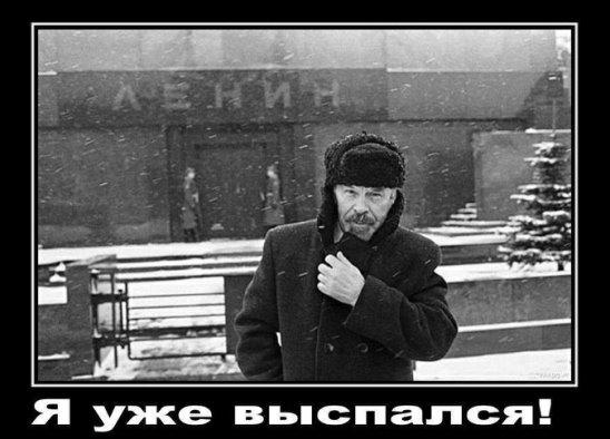 Ленин высыпается