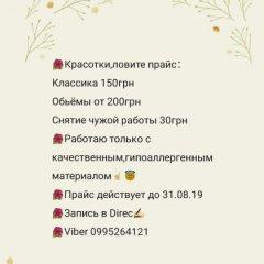 расписание маршрутки 116 лисичанск рти