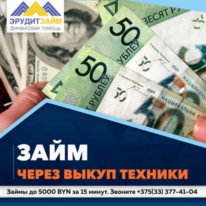 Деньги в полоцке под залог расписка деньги под залог машины