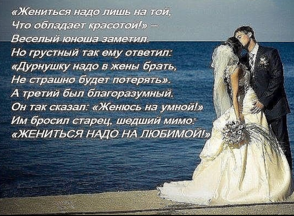 Второй раз замуж стихи