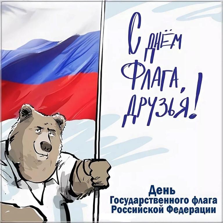 открытки с днем российского флага этот тест, увидишь