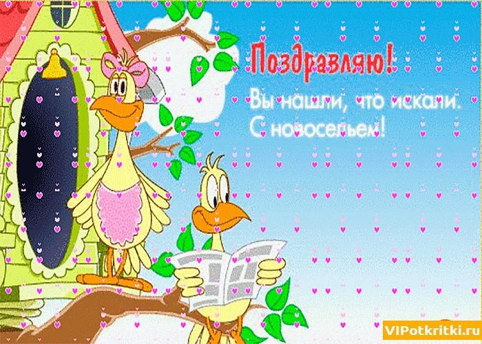 Открытка анимация с новосельем, открытка