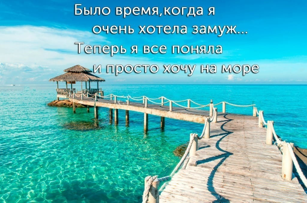 Прикольные картинки я хочу на море, сердце фото картинки