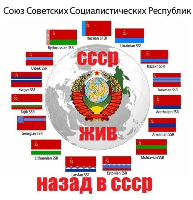 СССР то жив!