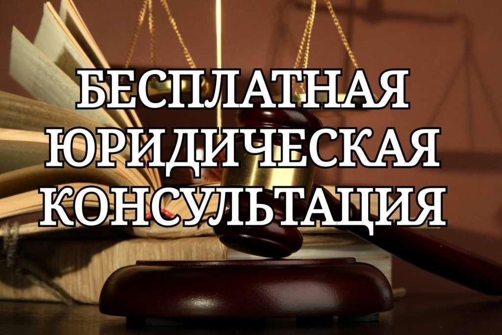 бесплатный юрист в