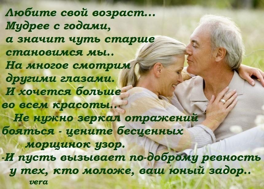объем пожилым друзьям пожелания своим