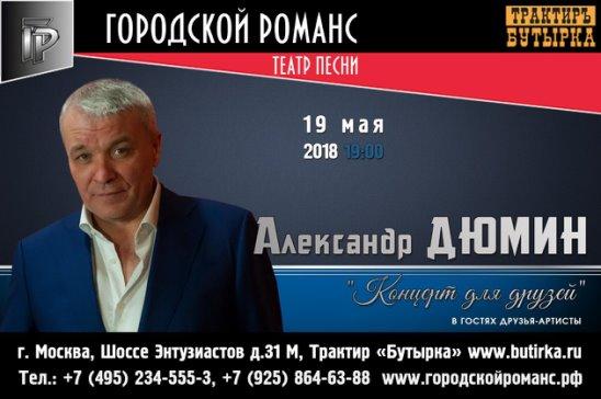 бутырка клуб в москве