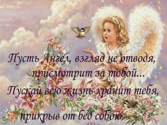 Картинки пусть ангел хранит тебя автомобилисту
