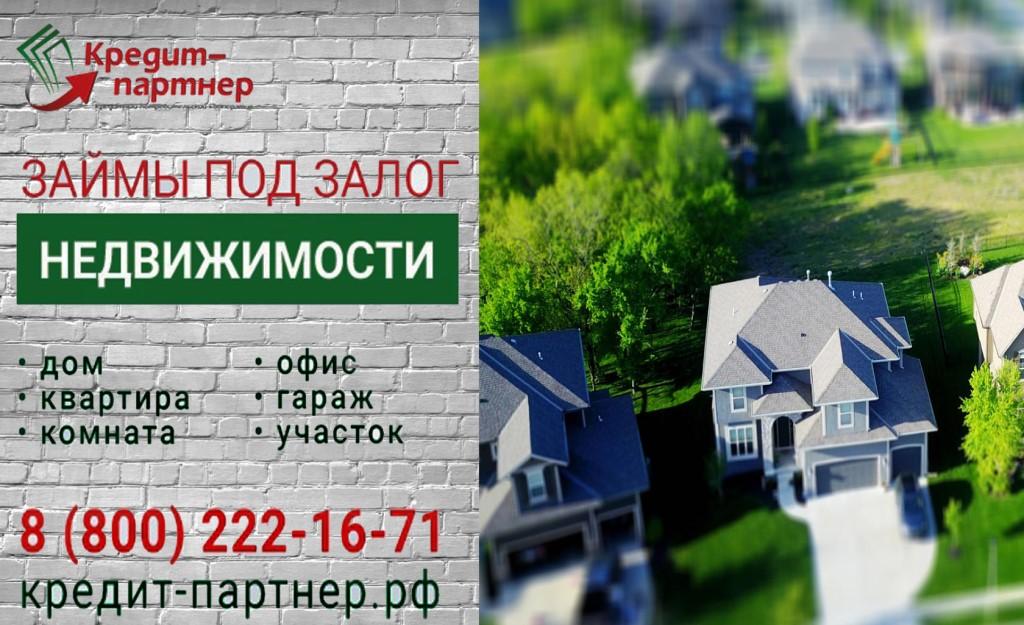 займы под залог недвижимости отзывы