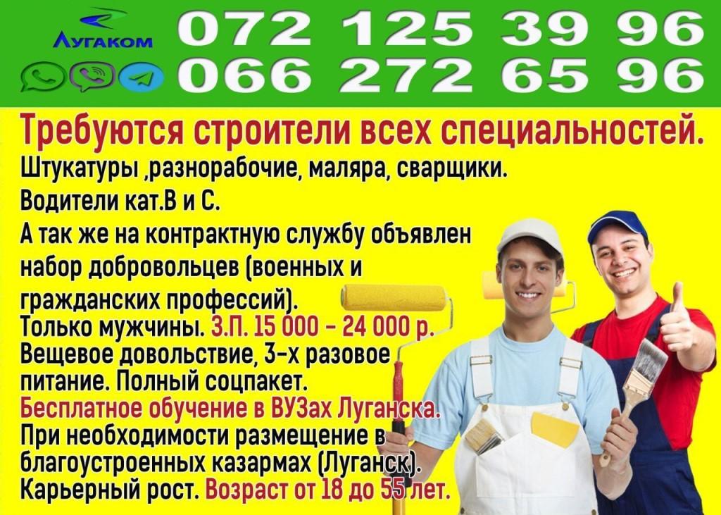 Работа в луганске удаленная работа все заказы на фриланс
