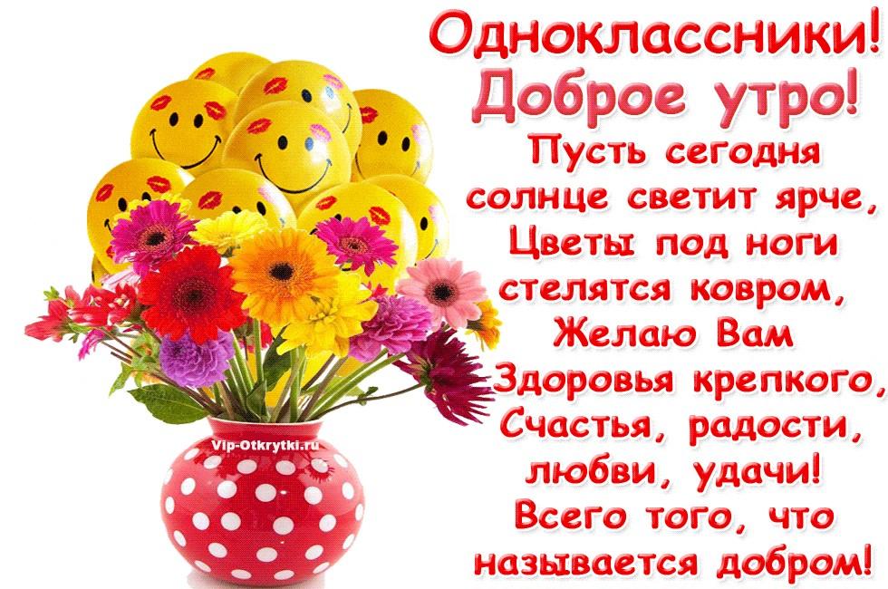 Хорошие открытки для настроения и души и здоровья, надписью